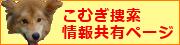 こむぎ情報ページ.png